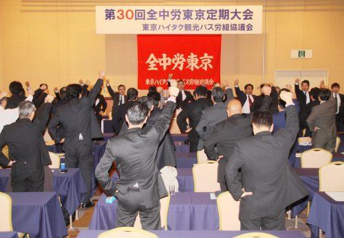 第30回全中労東京定期大会を開催しました。